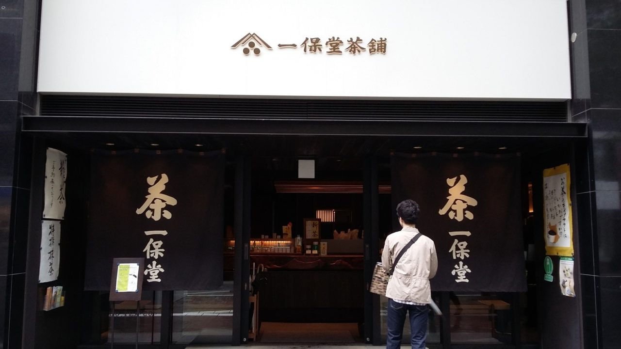 Tokyo_Ippodo_Entree_2016