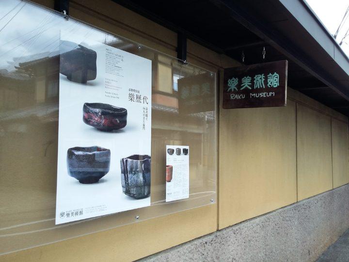 Kyoto | Le Musée Raku