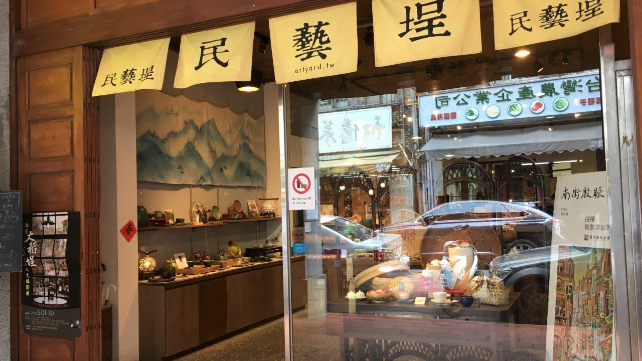 TeaVoyages_Taipei_South_Street_Delight_TeaHouse_Arcade_Shop