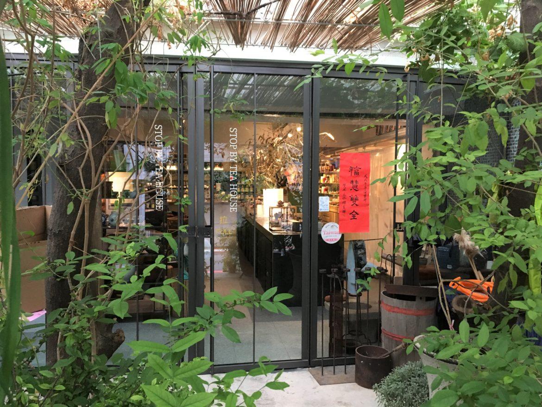 TeaVoyages_Taipei_Stopby_TeaHouse_Exterior