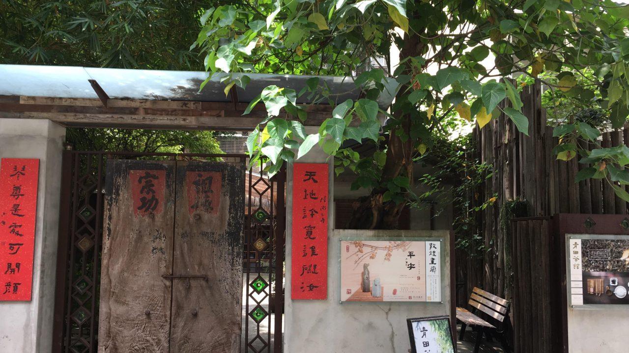 Qingtian_TeaHouse_Exterior_Taipei_TeaVoyages