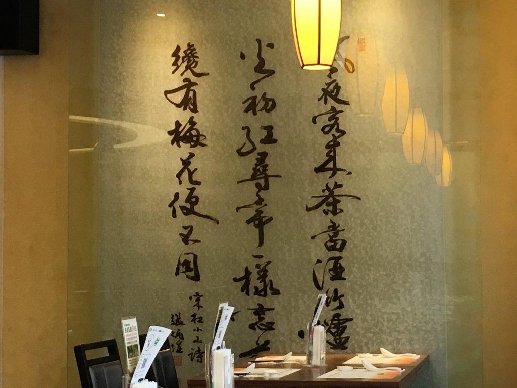 Taipei_ChaForTea_Calligraphy