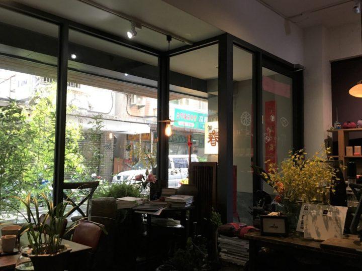 Taipei | Letterpress Tea House 無事生活