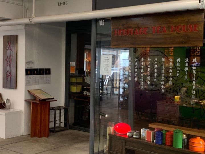 Hong Kong, Kowloon | Maison de thé à Shek Kip Mei : l'Heritage Tea House. 文博軒